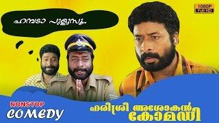 Harisree Ashokan Comedy Scene | new malayalam comedy scenes | Best of Harisree Ashokan Comedy