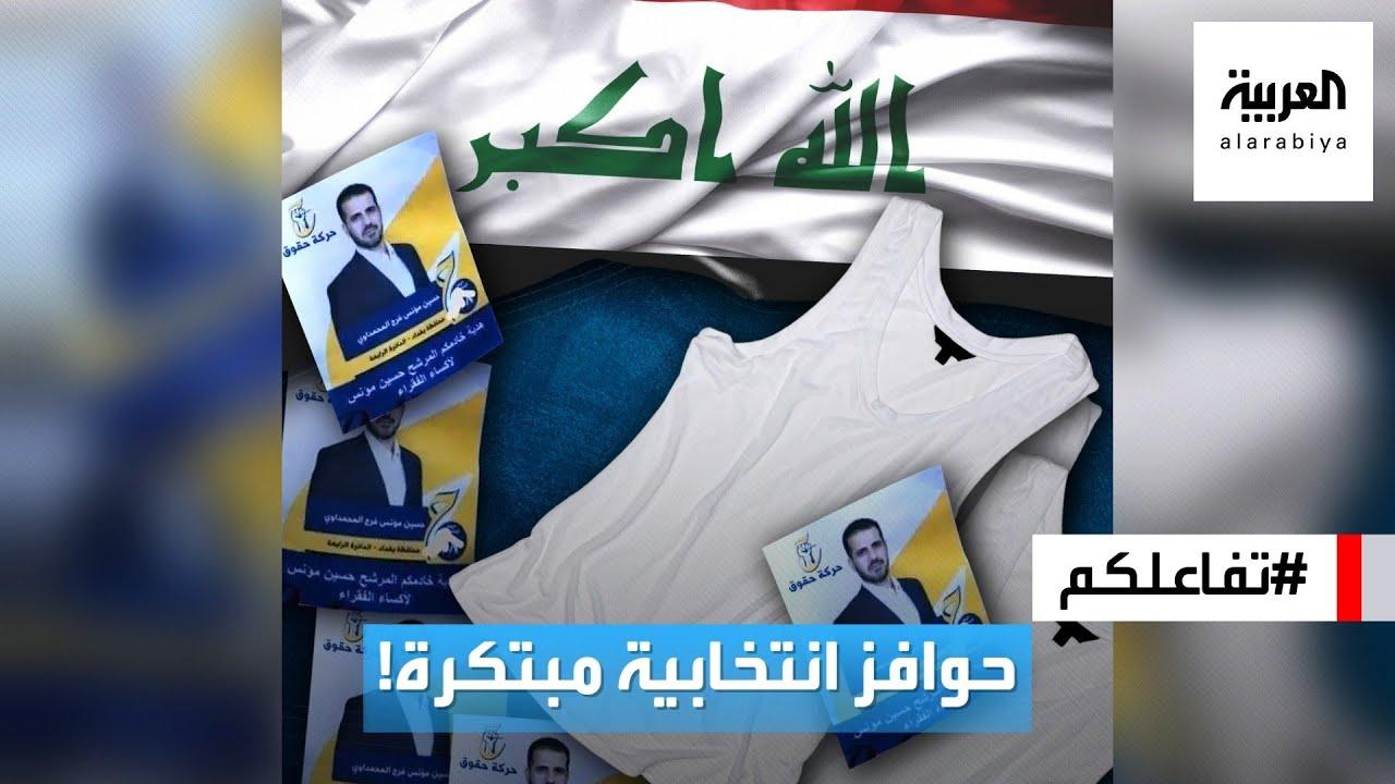 تفاعلكم | حملات المرشحين في العراق تقدم فانيلات داخلية للناخبين والناخبات!!  - نشر قبل 3 ساعة