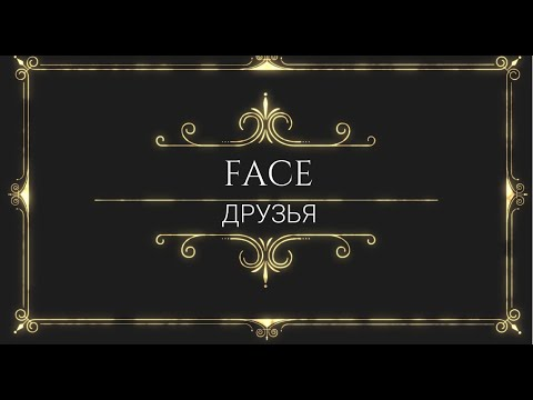 FACE - ДРУЗЬЯ (лирика,текст)