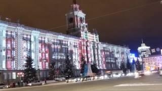 #Екатеринбург Световое шоу (кусочек)