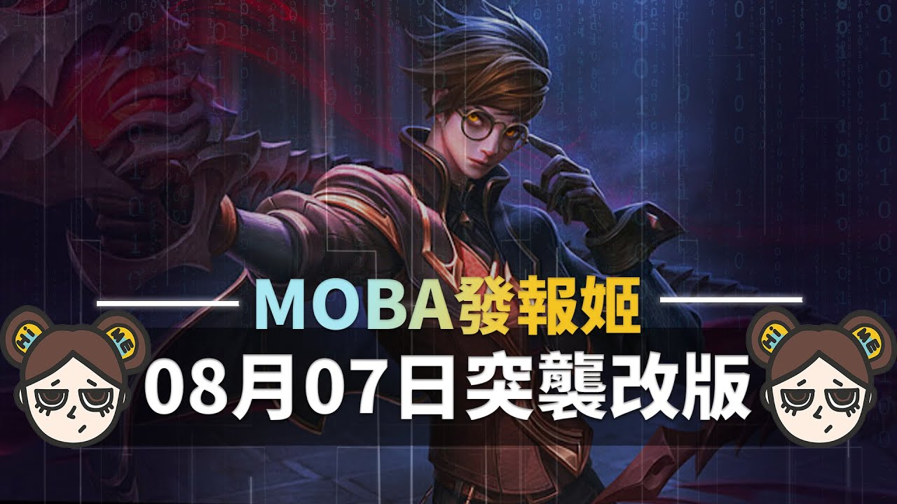 魔彈射手生涯第一刀!破陣削弱,戰士刺客集體中槍!?|傳說對決|MOBA數據姬