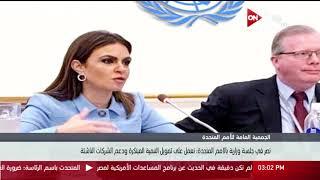 وزيرة الاستثمار في جلسة وزارية بالامم المتحدة: نعمل على تمويل التنمية المبتكرة ودعم الشركات الناشئة
