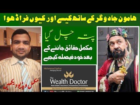 Response To Hamoon Jadugar Fraud Jubilee Life - Muhammad Sarfraz