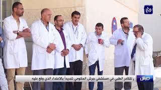 اعتصام للكادر الطبي في مستشفى جرش الحكومي تنديداً بالاعتداء الذي وقع عليه - (23-8-2017)