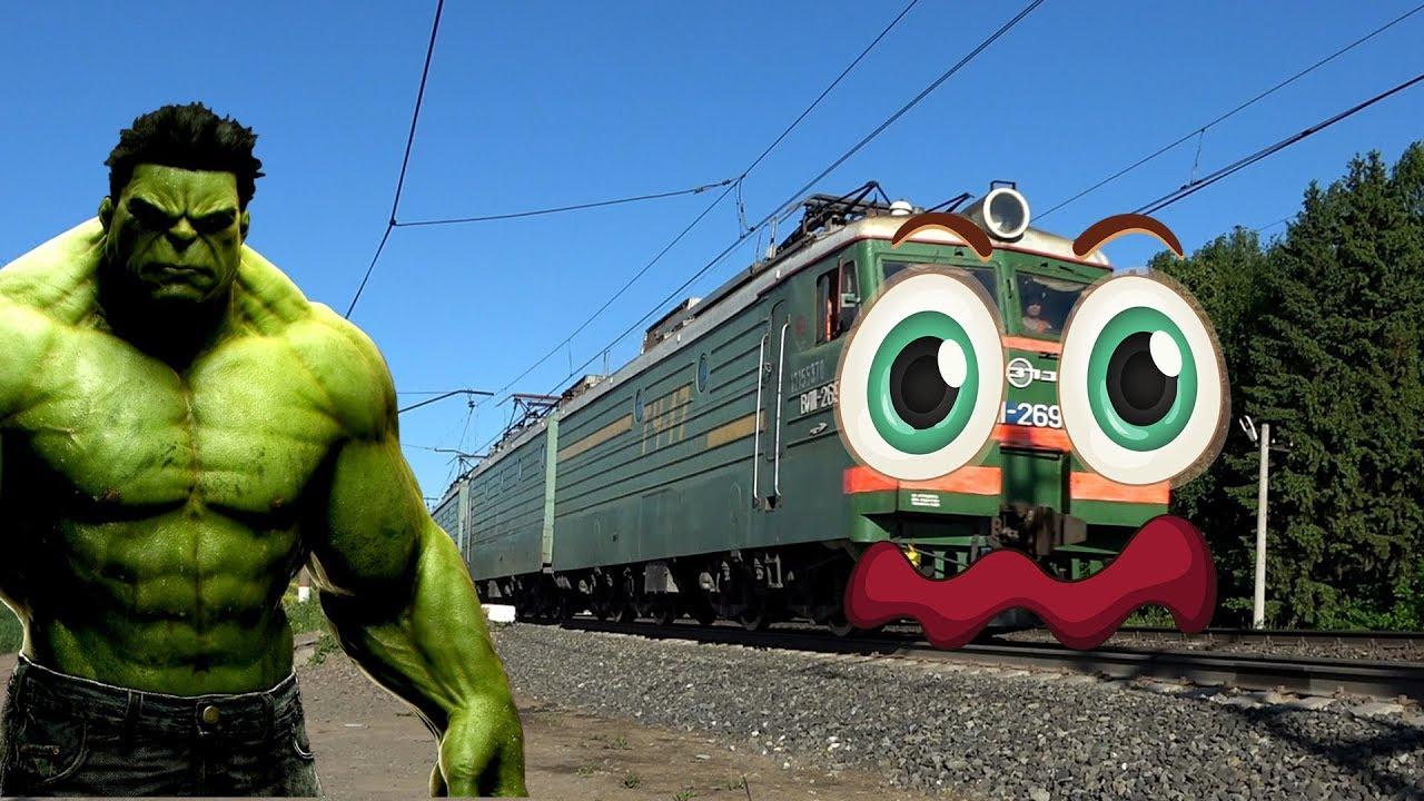Халк мешает смотреть поезда | Видео история для детей