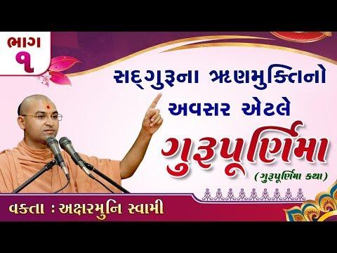 Video - https://youtu.be/LD25IBNrjkk ગુરૂ પુર્ણિમા