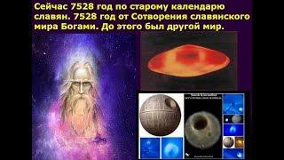Ведические внеземные Боги. НЛО и православие ведическое... НЛО и Иисус Христос (Радомир).