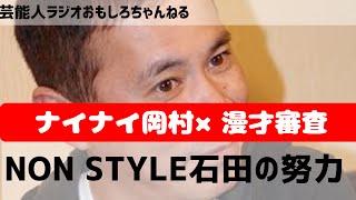芸能人ラジオ おもしろチャンネル ナインティナイン岡村隆史、漫才審査...