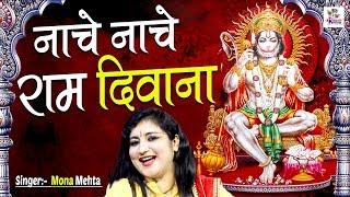 मंगलवार स्पेशल भजन नाचे नाचे राम दीवाना Hit Bhajan 2019 Hanuman Bhajan Bhajan Kirtan