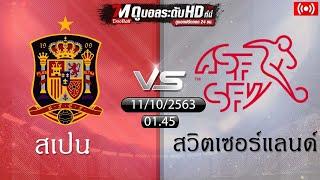 ดูบอลสด  : สเปน vs สวิตเซอร์แลนด์  10/10/2020