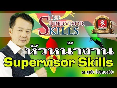 หลักสูตร ทักษะการเป็นหัวหน้างาน Supervisor Skills โดย ดร.สุรชัย โฆษิตบวรชัย