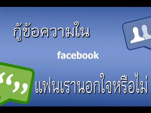 มากู้แชทในเฟสบุคกัน | BackupChat | Facebook