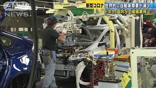 トヨタ 国内5工場で操業停止 世界的に需要が減少(20/04/03)
