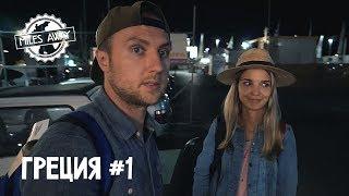 видео Крит