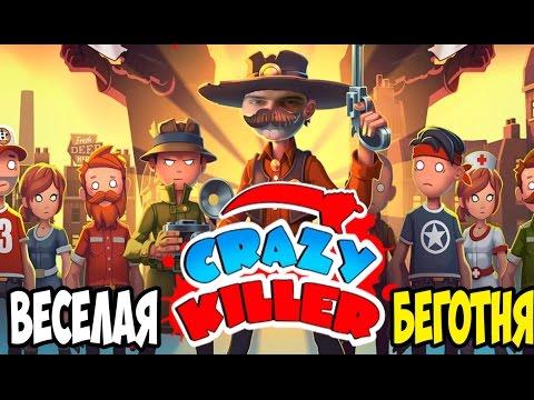 Crazy Killer - Обзор игры по мотивам карточной Мафии