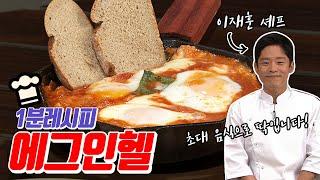 [1분레시피] 용암 속에 빠진 달걀과 치즈! 빵 위에 …