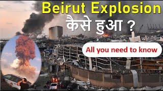 Beirut Explosion कैसे हुआ ? इस धमाके ने पूरी दुनिया को हिला दिया - All you Need to know | Analysis