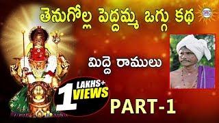 మిద్దె రాములు తెనుగోళ్ల పెద్దమ్మ ఒగ్గు కథ Part 1    Telangana Folks