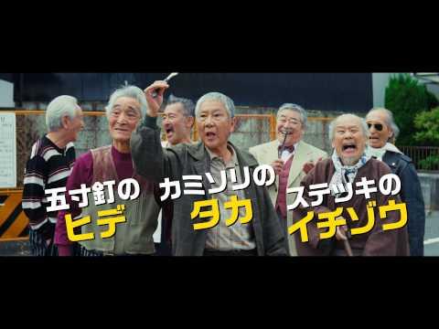 映画『龍三と七人の子分たち』予告編
