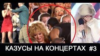 Казусы на концертах звезд шоу-бизнеса: Бьянка, Ольга Бузова, Пугачева, Костюшко, Натали, Кинчев
