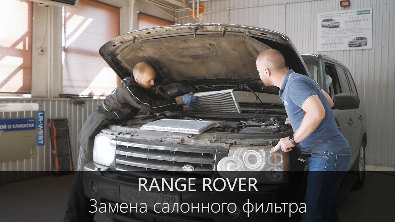 Замена салонного фильтра Рендж Ровер (2002-2012)   Полезная информация   LR-West