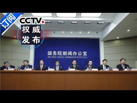《权威发布》 20170508 国务院新闻办举行发布会   CCTV-4