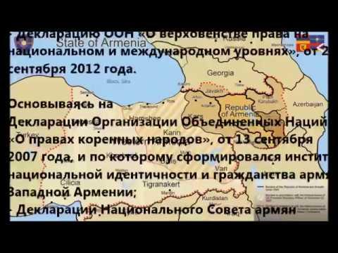 Заявление в ООН от Западной Армении. О выводе турецких оккупационных войск с армянских территорий.