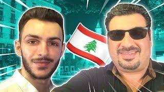 كان راح ينام بالشارع وسوينا عيد ميلاد مع باس ستوب في لبنان/ فلوق