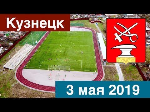 [4K] Кузнецк (3.05.2019)