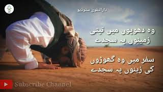 Wo Dhupo Me Tapti Zameeno Pe Sajde   Urdu Nazam   وہ دھوپوں میں تپتی زمینوں پہ سجدے Thumb