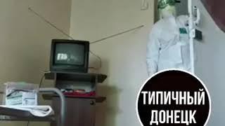 Донецк. Клиника для больных COVID-19