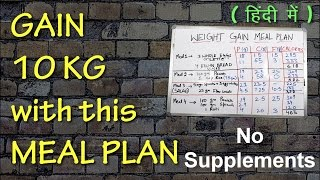 जल्दी वजन बढ़ने के लिए डाइट प्लान | fast weight gain meal plan(men/women) | indian foods