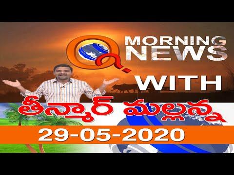 Morning News With Mallanna 29-05-2020 || Q News || TeenmarMallanna
