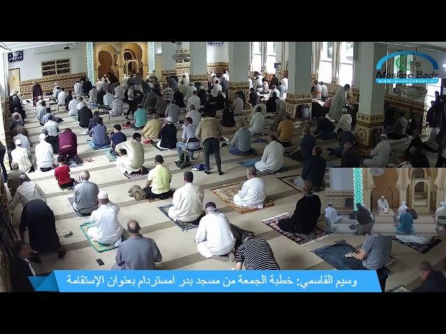 وسيم القاسمي:خطبة الجمعة من مسجد بدر