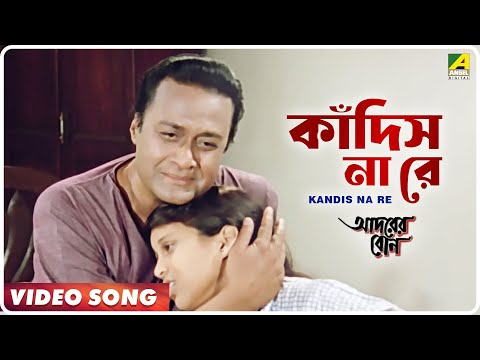 Kandis Na Re - Male | Adarer Bon | Bengali Movie Video Song | Sad Song | Prosenjit, Rituparna