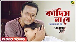 kandis-na-re-adarer-bon-bengali-movie-song-prosenjit-rituparna