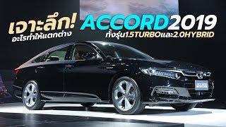 เจาะลึก Honda Accord 2019 โฉมใหม่ ทั้งรุ่นเครื่องยนต์ 1.5L Turbo และ 2.0L Hybrid เปิดตัวในไทย