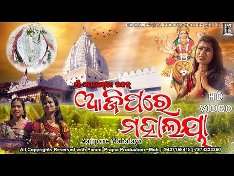Ajipare Mahalaya // New Sambalpuri Bhajan // PP Production