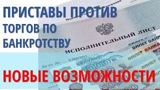 видео Продажа имущества должников Сбербанком: торги, аукционы, порядок продажи и покупки
