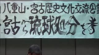 第1回 八重山・宮古歴史文化交流会議 ②