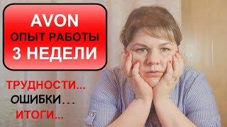 #AVON - РАБОТА КООРДИНАТОРОМ//Координатор в ЭЙВОН// ИТОГИ РАБОТЫ В ПЕРВОЙ КАМПАНИИ...