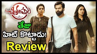 Chitralahari Movie Review And Rating | Sai Dharam Tej | Kalyani Priyadharshan | Nivetha Pethuraj