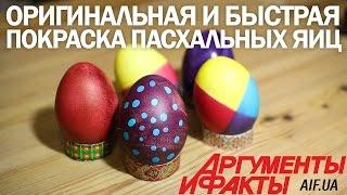 Оригинальная и быстрая покраска пасхальных яиц | Видеоурок