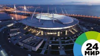 Смотреть видео «Санкт-Петербург Арена»: особенности самого дорогого стадиона ЧМ - МИР 24 онлайн