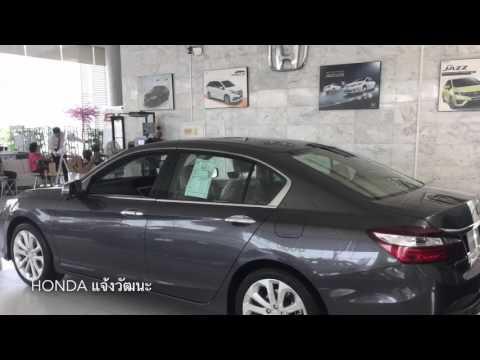 New Honda Accord 2016 สตาร์ทรถโดยใช้รีโมท
