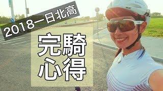 Linda第二次挑戰一日北高!進步一小時!東北季風好神【LindaLovesCycling】