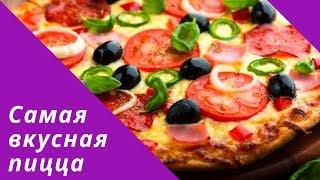 Самая вкусная пицца | пицца простой рецепт
