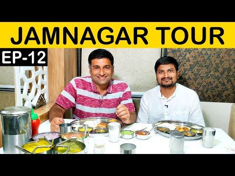 EP 12 - Jamnagar Saurashtra Tour, Jamnagar food, places to visit, Gujarat Tourism