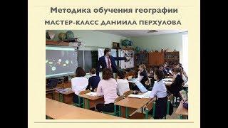 Мастер-класс по методике преподавания географии. Даниил Перхулов