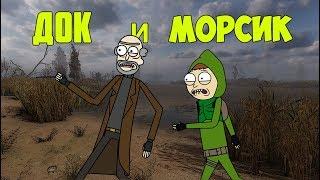 Сталкер: Док и Морсик